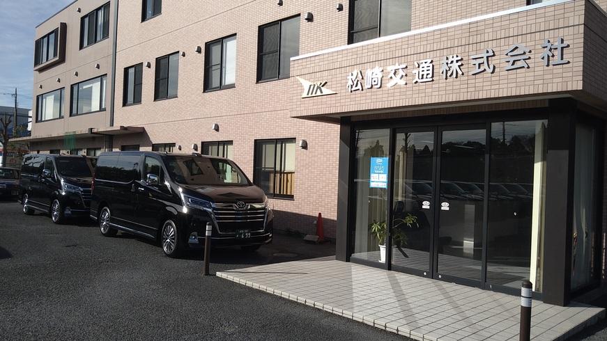 松崎交通 株式会社